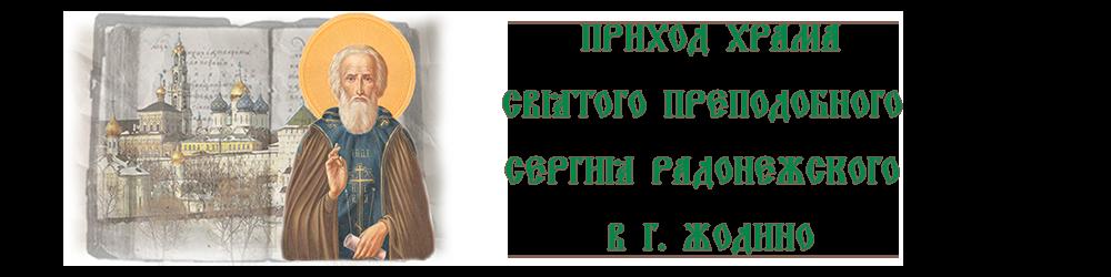 Приход храма святого преподобного Сергия Радонежского в г. Жодино